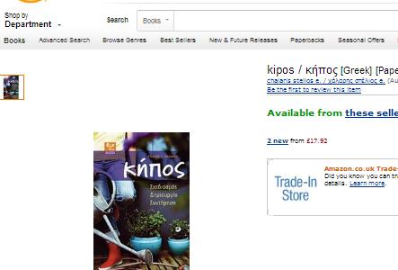 Το βιβλίο του Στέλιου Χάλαρη στο Amazon.co.uk